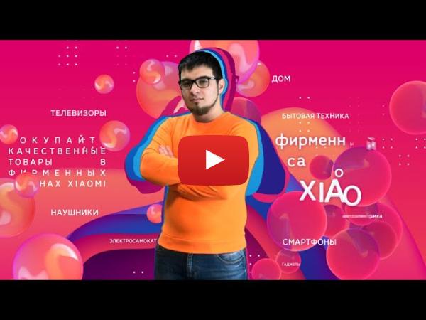 Фирменные салоны XIAOMI Башкортостан ❤